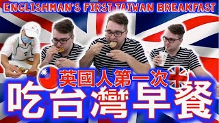 BRITISH GUY'S First Time Eating TAIWANESE BreakfastIs it better than a BRITISH breakfast?