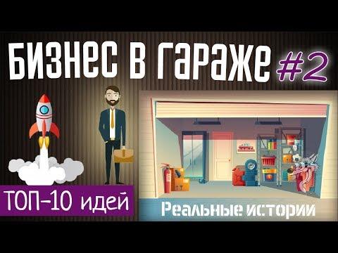 Бизнес идеи в гараже для начинающих: ТОП-10 работающих идей для бизнеса в гараже у себя дома ????