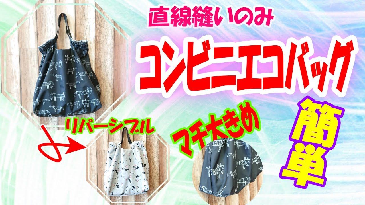 【コンビニエコバッグの作り方】裏地ありでも簡単☆大きめのマチで使いやすい♪ナイロンで丈夫♪手縫いもOK☆2サイズ☆Easy eco bag. tote bag. Straight stitch