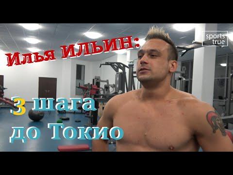 Илья Ильин: Три шага до Токио-2020 / Интервью Sports True
