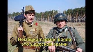 Что немецкая армия скопировала у русской и использовала в двух мировых войнах
