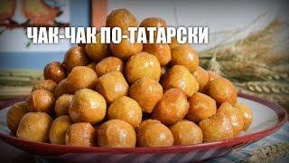 чак-чак по-татарски (крупный)  видео рецепт