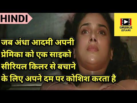 Download Psycho (2020) Explained in Hindi | Ending Explained | Cineholic Explains
