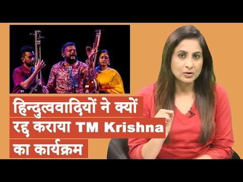 Political Adda : हिन्दुत्ववादियों ने क्यों रद्द कराया TM Krishna का कार्यक्रम : Episode 16