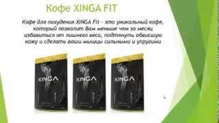 Зеленый кофе Zinga Fit помогает похудеть