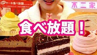 不二家のケーキ食べ放題でケーキ好きなだけ食べる!!ブチかまし立山さんと竹永さんと!!【スイーツちゃんねるあんみつ】