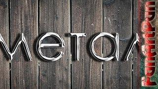 УРОКИ ФОТОШОПА. Металлический текст в фотошопе. Красивый текст в фотошопе.(В этом уроке фотошопа я покажу как создать красивый металлический текст. Способов по созданию металлически..., 2014-01-15T12:39:10.000Z)