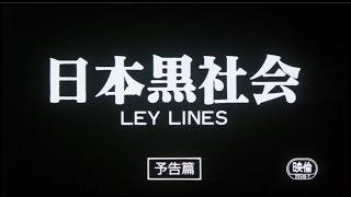 Ley Lines Original Trailer (Takashi Miike, 1999)