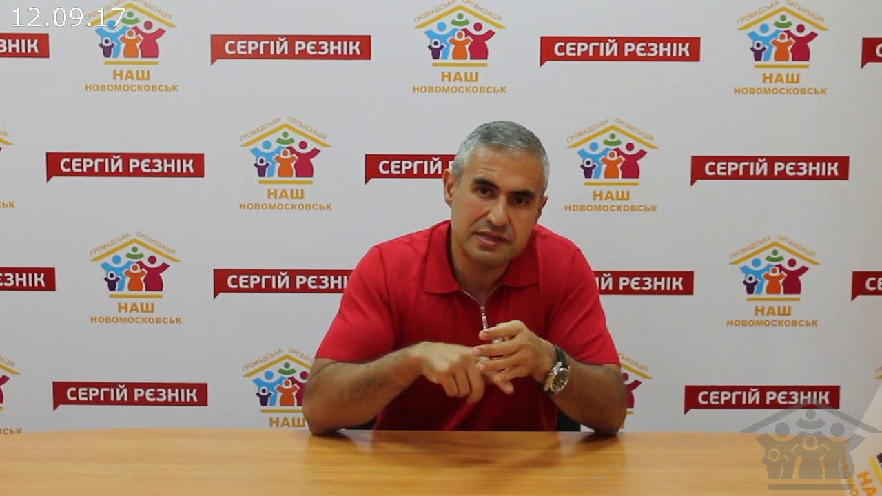 Картинки по запросу фото резник сергей новомосковск