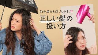 【雨の日の湿気対策】髪のうねり・広がりをサラサラ髪にする乾かし方&ヘアケアおしえます☆ thumbnail