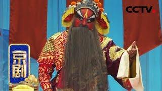 《中国京剧像音像集萃》 20190825 京剧《荀灌娘》 2/2| CCTV戏曲