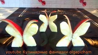 Оригинальные бабочки из яблок! Украшения из фруктов! Как красиво нарезать яблоки