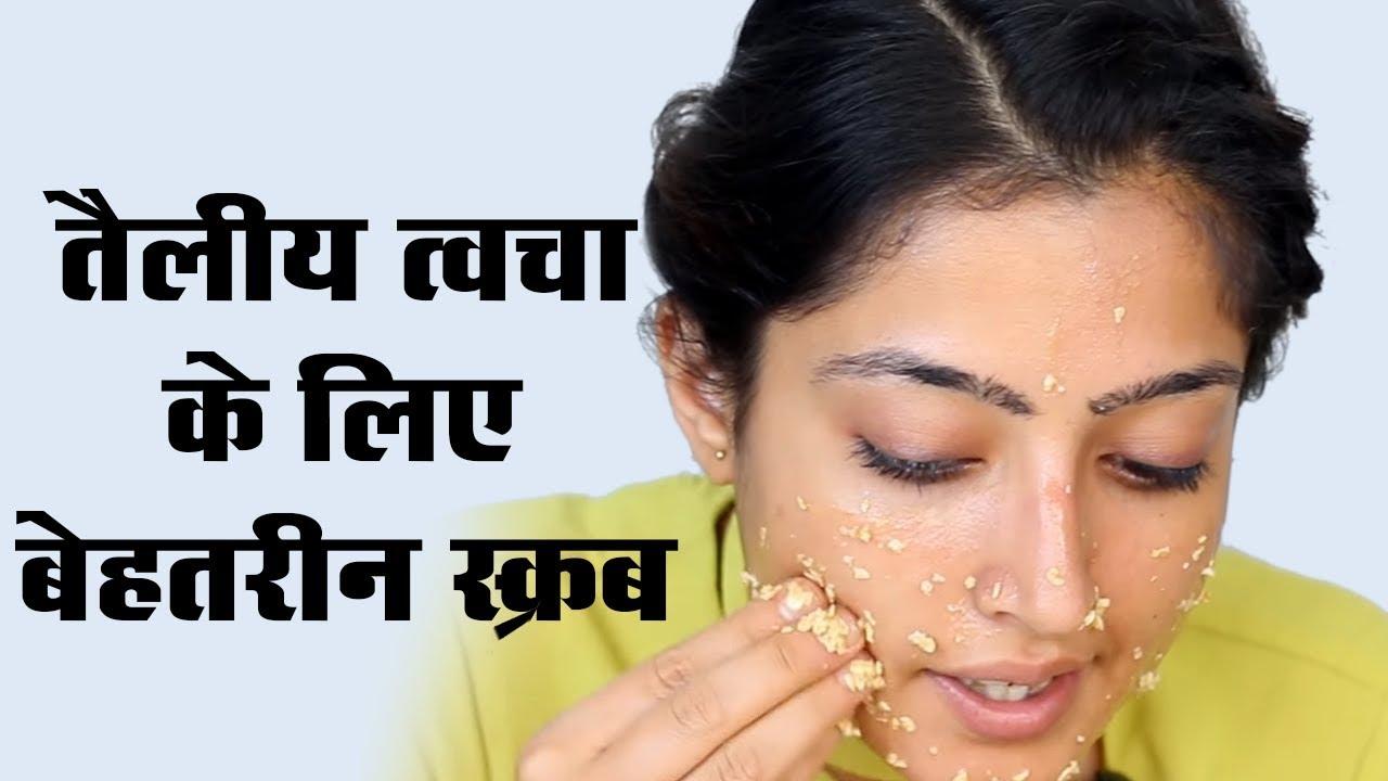 2 Face Scrub for Oily Skin - तेलीय