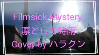 Filmsick Mystery  凛として時雨さん 弾いてみました by ハラクン