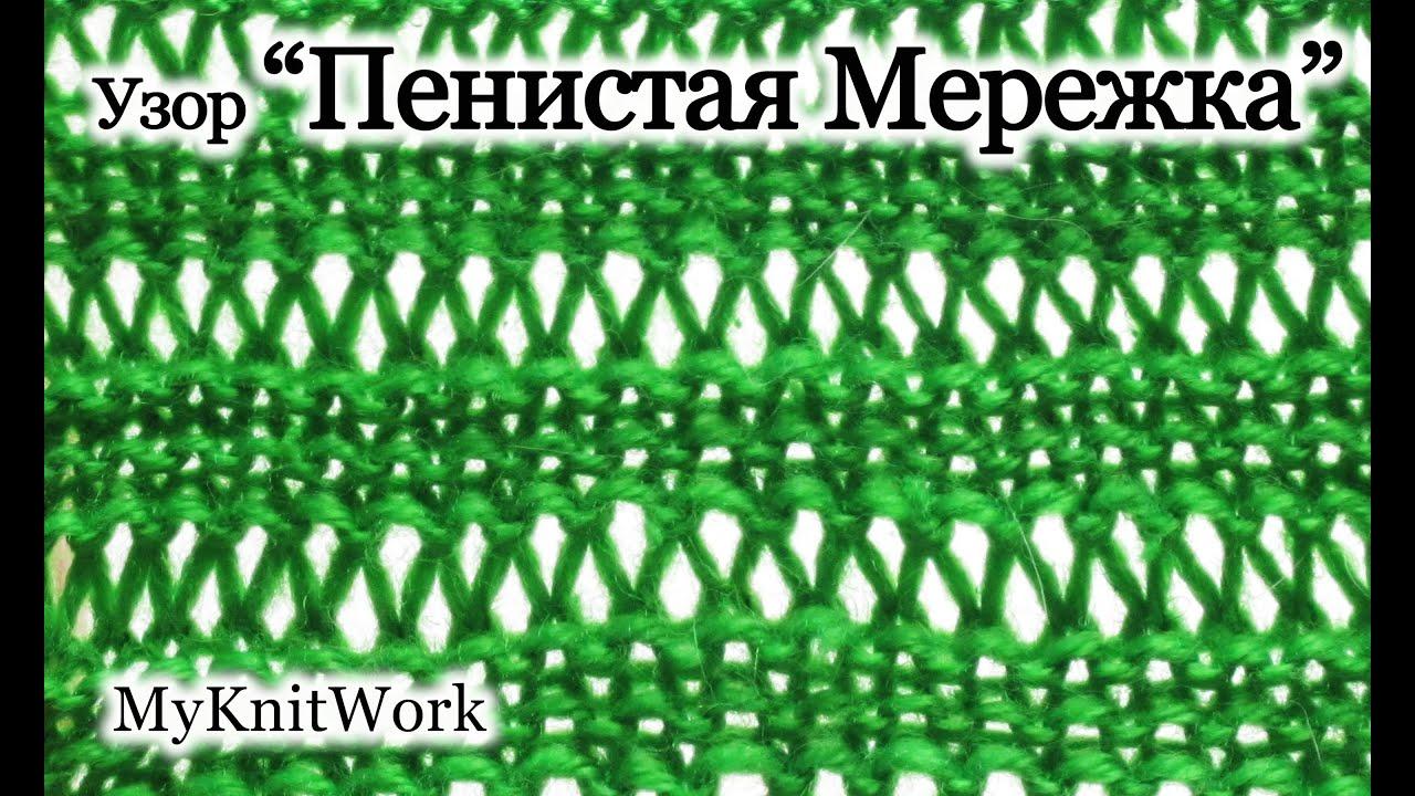 Вязание на спицах мережки