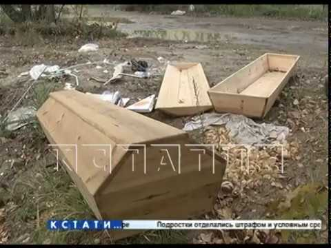 Свалка гробов обнаружена на улице Коминтерна