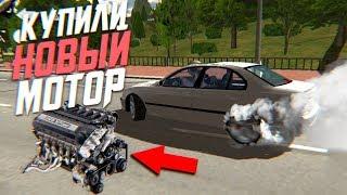BMW | СТИЛЯГА - Car parking multiplayer Реальная жизнь : Купили новый мотор, Убили 4.4 мотор