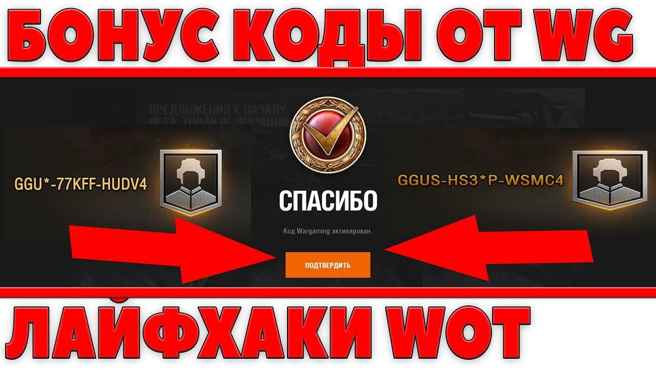 бонус коды world of tanks ютуб
