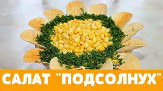 """Когда 31 декабря совсем нет времени можно приготовить салат на скорую руку """"Подсолнух"""" #салат #еда"""