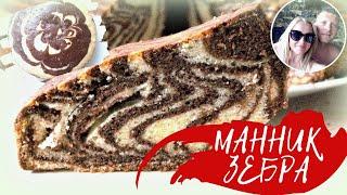 Як приготувати манний пиріг? / Манний пиріг в мультиварці/ манник зебра/пиріг на молоці