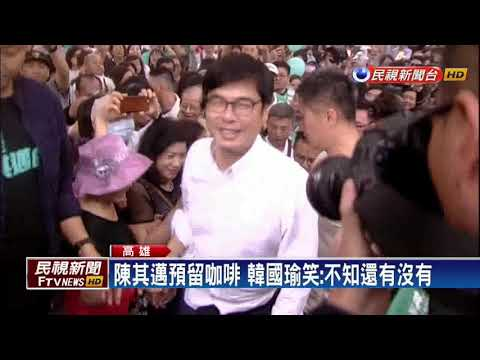 韓國瑜開直播 調侃陳其邁「天蠶再變」-民視新聞