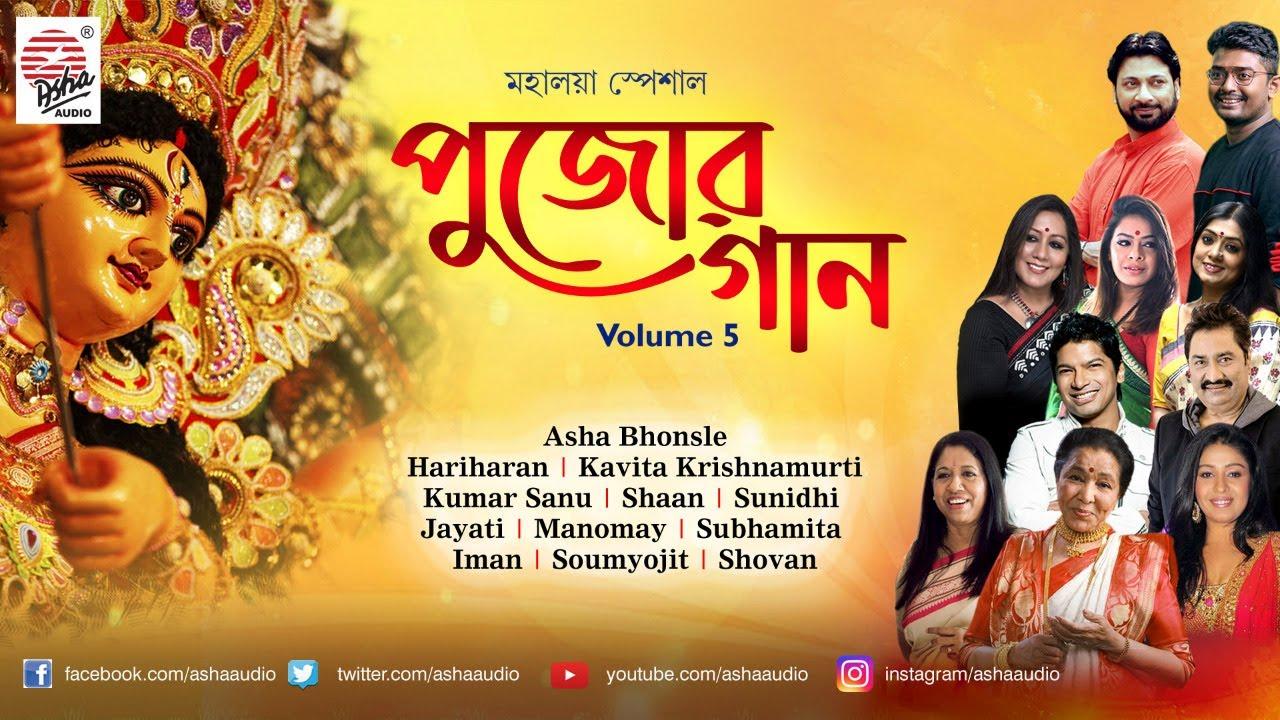 Pujor Gaan (পুজোর গান ) | Mahalaya Special Songs | শুভ মহালয়া ২০২০