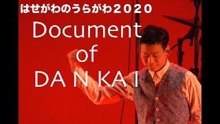 長谷川万大ライブドキュメント2020「Document of DANKAI」