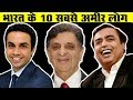 Top 10 Richest People in India (Hindi)