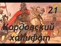 Кордовский халифат - #21 Рим
