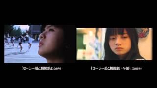 3月5日(土)公開『セーラー服と機関銃 -卒業-』公開記念! 「セーラー...