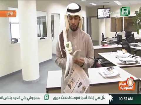 مباشر من صحيفة الجزيرة اخر الاخبار في الصحافة الورقية