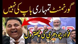 Ameer Jamat-e-Islami Siraj Ul Haq blast on PTI leader Fawad Chaudhry |Dekhty Raho TV|-HD