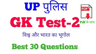 UP POLICE GK TEST-2 (GEOGRAPHY)pdf, up police gk practice set|gk online test|up police mock test|