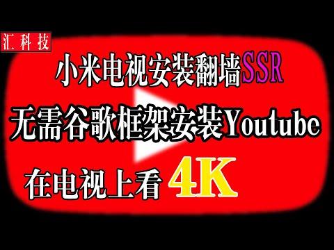 小米电视安装翻墙SSR和无需谷歌框架的Youtube 在电视上看油管4K视频就是爽!而且还没有广告!