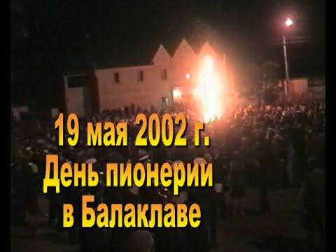 Illarionov59: 2002г  День пионерии в Балаклаве  19 мая