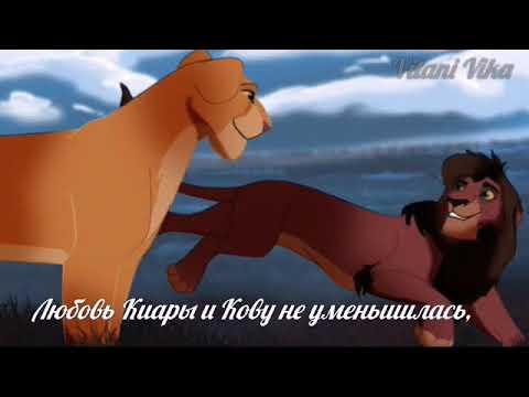 История : Король лев 4 ,дети Кову и Киары 1 часть