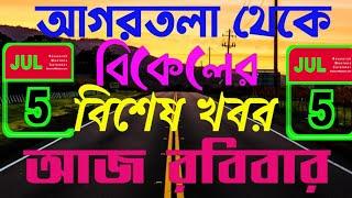 Agartala Afternoon news 🔥 🔥,5th July Tripura afternoon news,#Tripura News