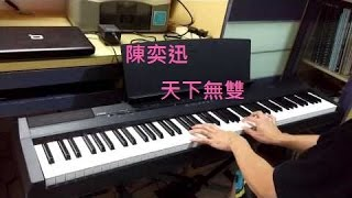 陳奕迅 Eason Chan -- 天下無雙 鋼琴版 (Piano cover by Joe)