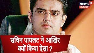 चुनाव लड़ने को अनिच्छुक Sachin Pilot को आखिर क्यों उतरना पड़ा मैदान में ?