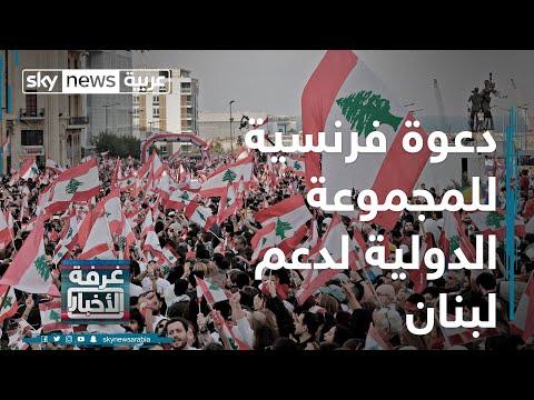 دعوة فرنسية للمجموعة الدولية لدعم لبنان... ورسائل من الحريري لطلب المساعدة  - نشر قبل 3 ساعة