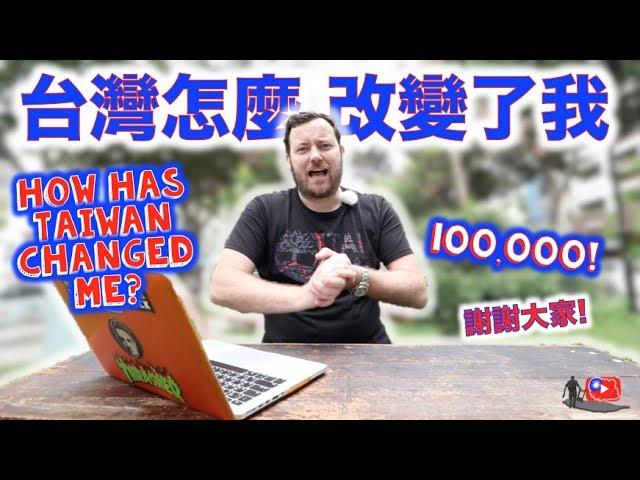 台灣怎麼改變了我?HOW has TAIWAN changed me?