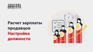 Расчет зарплаты продавцов: Часть 3. Настройка должности (версия 9.2.4.4, 2016 г.)