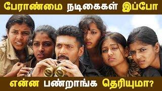 பேராண்மை நடிகைகள் இப்போ என்ன பண்றாங்க தெரியுமா? | Kollywood News | Tamil Cinema | Cinema Seithigal |