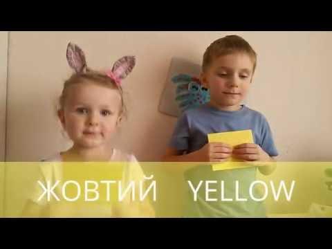 Colours in English. Кольори англійською. Цвета на английском.