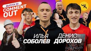 COMMENT OUT #30 Илья Соболев X Денис Дорохов