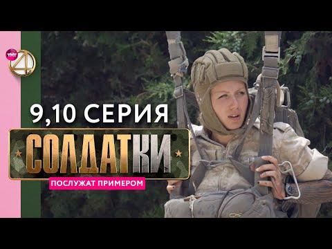 Солдатки, 1 сезон, 9 и 10 серия