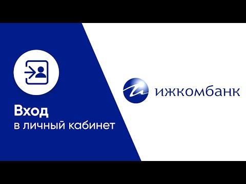 Вход в личный кабинет Ижкомбанка (izhcombank.ru) онлайн на официальном сайте компании