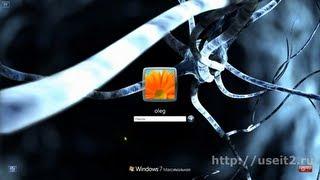 Как изменить приветствие windows 7?(, 2013-02-09T12:25:43.000Z)