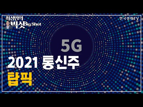2021 통신주 탑픽/기관의 눈/최성민의 빅샷/한국경제TV