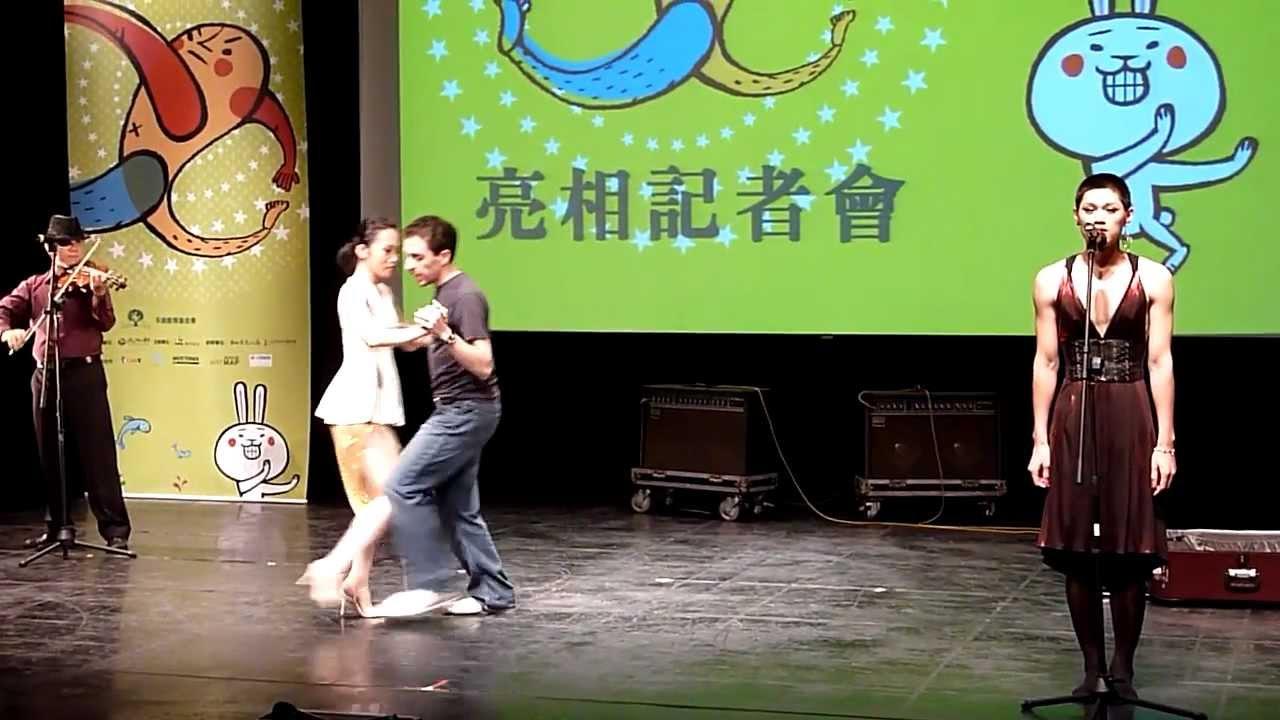 20120715臺北藝穗節記者會--「擁抱探戈」30秒簡介 - YouTube